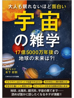 cover image of 大人も眠れないほど面白い宇宙の雑学 ~17億5000万年後の地球の未来は?!~