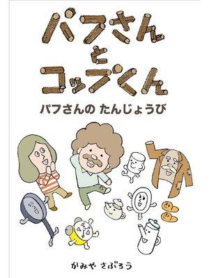 cover image of パフさんとコップくん パフさんのたんじょうび