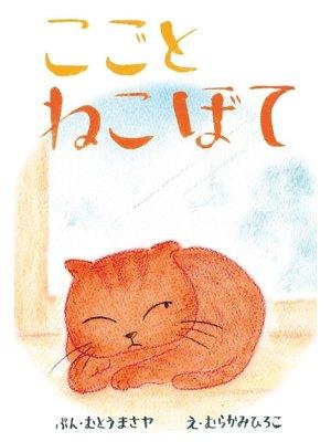 cover image of こごとねこぼて