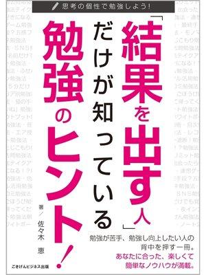 cover image of 「結果を出す人」だけが知っている勉強のヒント!