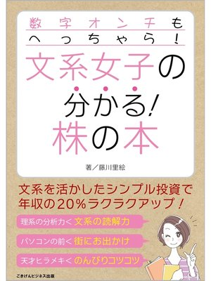 cover image of 数字オンチもへっちゃら! 文系女子の分かる!株の本