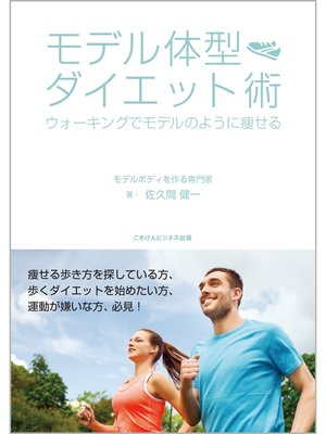cover image of モデル体型ダイエット術~ウォーキングでモデルのように痩せる!~