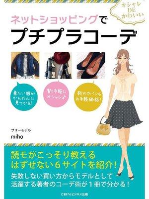 cover image of オシャレDEかわいい ネットショッピングでできるプチプラコーデ: 本編