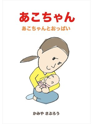 cover image of あこちゃん ~あこちゃんとおっぱい~