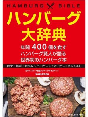 cover image of ハンバーグ大辞典 年間400個を食すハンバーグ賢人が語る世界初のハンバーグ本