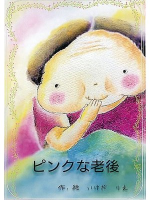 cover image of ピンクな老後