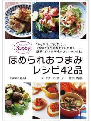 cover image of かんたん3STEP!ほめられおつまみレシピ42品
