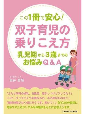 cover image of この1冊で安心!双子育児の乗りこえ方―乳児期から3歳までのお悩み相談Q&A―
