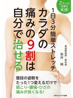 cover image of 1日3分簡単ストレッチ カラダの痛みの9割は自分で治せる 姿勢一つで腰痛・肩こりが驚くほど良くなる