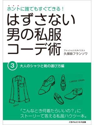 cover image of はずさない男の私服コーデ術