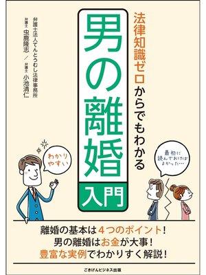 cover image of 法律知識ゼロからでもわかる男の離婚入門