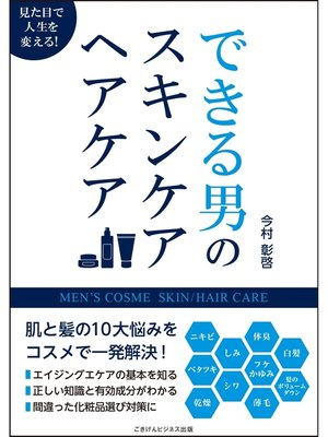 cover image of できる男のスキンケア・ヘアケア