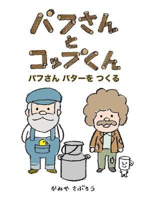 cover image of パフさんとコップくん パフさんバターをつくる