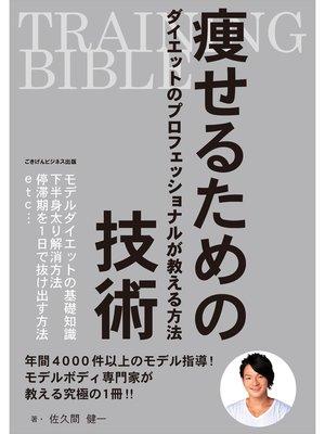 cover image of TRAINING BIBLE 痩せるための技術~ダイエットのプロフェッショナルが教える方法~