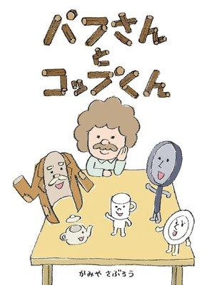 cover image of パフさんとコップくん