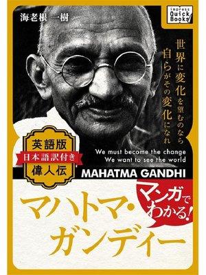 cover image of マンガでわかる! 英語版(日本語訳付き) 偉人伝 マハトマ・ガンジー