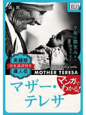 cover image of マンガでわかる! 英語版(日本語訳付き) 偉人伝 マザー・テレサ