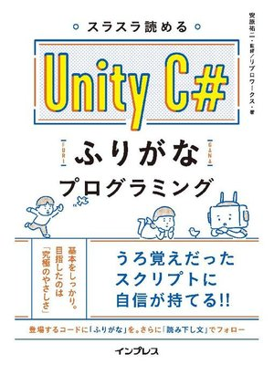 cover image of スラスラ読める Unity C#ふりがなプログラミング: 本編