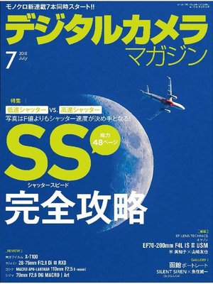 cover image of デジタルカメラマガジン: 2018年7月号