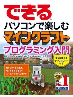 cover image of できる パソコンで楽しむ マインクラフト プログラミング入門 Microsoft MakeCode for Minecraft対応: 本編