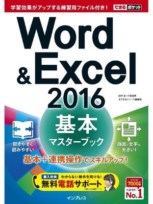 cover image of できるポケット Word&Excel 2016 基本マスターブック: 本編