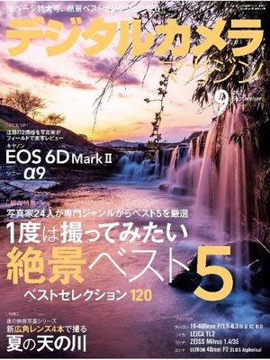 cover image of デジタルカメラマガジン: 2017年9月号