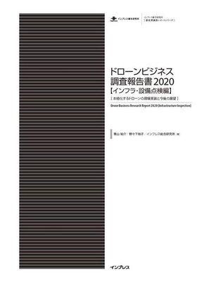 cover image of ドローンビジネス調査報告書2020【インフラ・設備点検編】-本格化するドローンの現場実装と今後の展望-: 本編