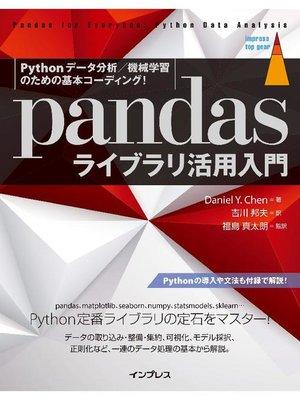 cover image of Pythonデータ分析/機械学習のための基本コーディング! pandasライブラリ活用入門: 本編