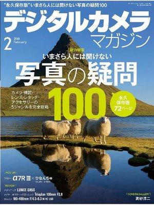 cover image of デジタルカメラマガジン: 2018年2月号