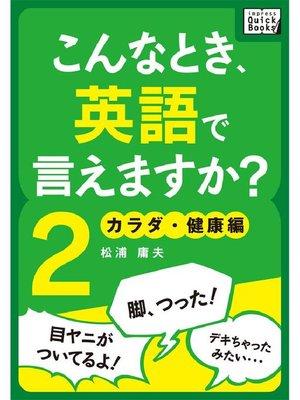 cover image of こんなとき、英語で言えますか? (2) カラダ・健康編
