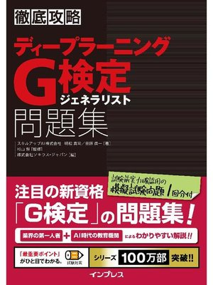 cover image of 徹底攻略 ディープラーニングG検定 ジェネラリスト 問題集: 本編