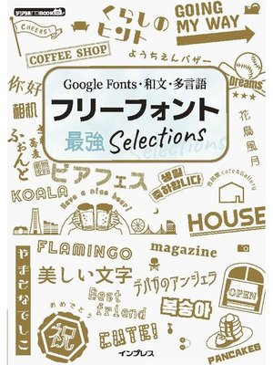 cover image of Google Fonts・和文・多言語 フリーフォント最強Selections: 本編