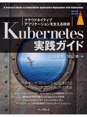 cover image of Kubernetes実践ガイド クラウドネイティブアプリケーションを支える技術: 本編