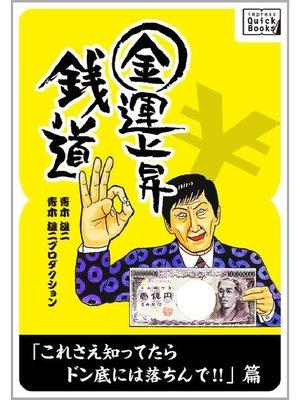 cover image of 金運上昇 銭道 これさえ知ってたらドン底には落ちんで!!篇