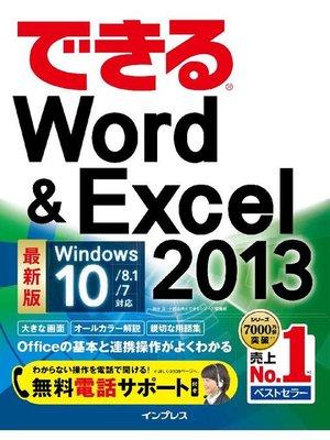 cover image of できるWord&Excel 2013 Windows 10/8.1/7対応
