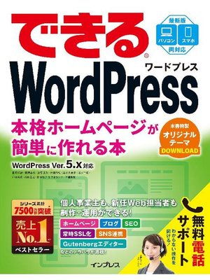 cover image of できるWordPress WordPress Ver. 5.x対応 本格ホームページが簡単に作れる本: 本編