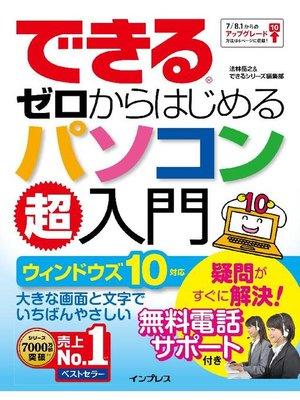 cover image of できるゼロからはじめるパソコン超入門 ウィンドウズ 10対応