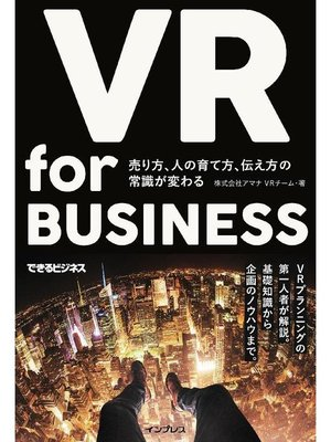 cover image of VR for BUSINESS ─ 売り方、人の育て方、伝え方の常識が変わる: 本編