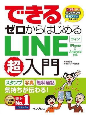 cover image of できるゼロからはじめるLINE超入門 iPhone&Android対応: 本編