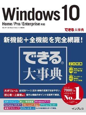cover image of できる大事典 Windows 10 Home/Pro/Enterprise対応
