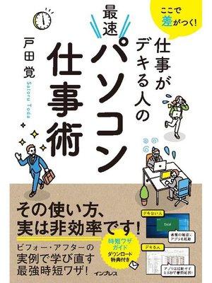 cover image of ここで差がつく! 仕事がデキる人の最速パソコン仕事術: 本編