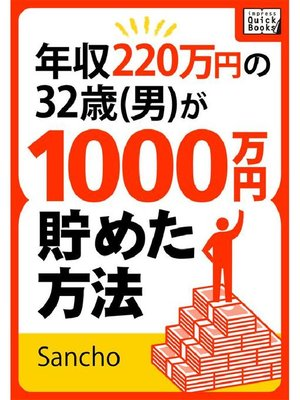 cover image of 年収220万円の32歳(男)が1000万円貯めた方法