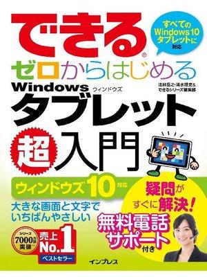cover image of できるゼロからはじめるWindowsタブレット超入門 ウィンドウズ 10対応: 本編