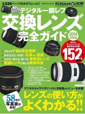 cover image of デジタル一眼レフ 交換レンズ完全ガイド 2014年度版