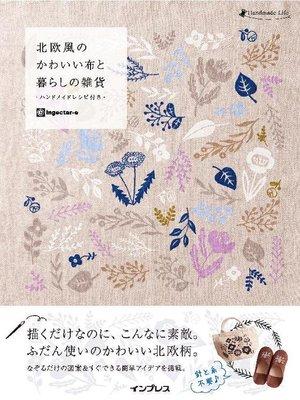 cover image of 北欧風のかわいい布と暮らしの雑貨 -ハンドメイドレシピ付き-: 本編