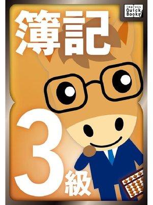 cover image of 山田真哉の世界一受けたい簿記3級の授業