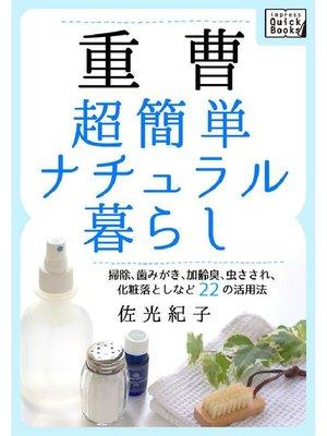 cover image of 重曹 超簡単ナチュラル暮らし 掃除、歯みがき、加齢臭、虫さされ、化粧落としなど22の活用法