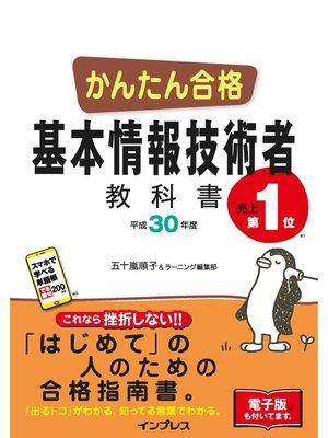 cover image of かんたん合格 基本情報技術者教科書 平成30年度: 本編
