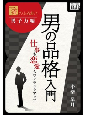 cover image of 一流のふるまい 男子力編 男の品格入門 仕事も恋愛もワンランクアップ