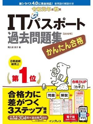 cover image of かんたん合格 ITパスポート過去問題集 令和元年度 秋期: 本編